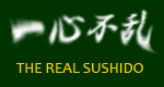 一心不乱 THE REAL SUSHIDO